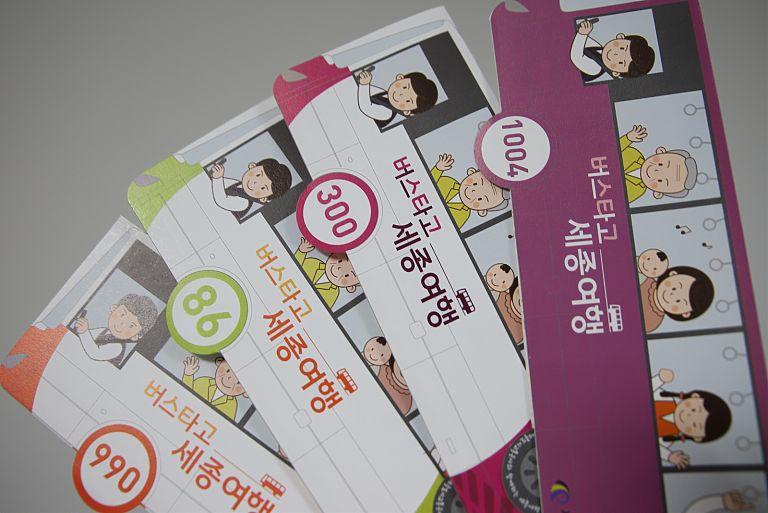 버스타고세종여행7_리플렛.JPG