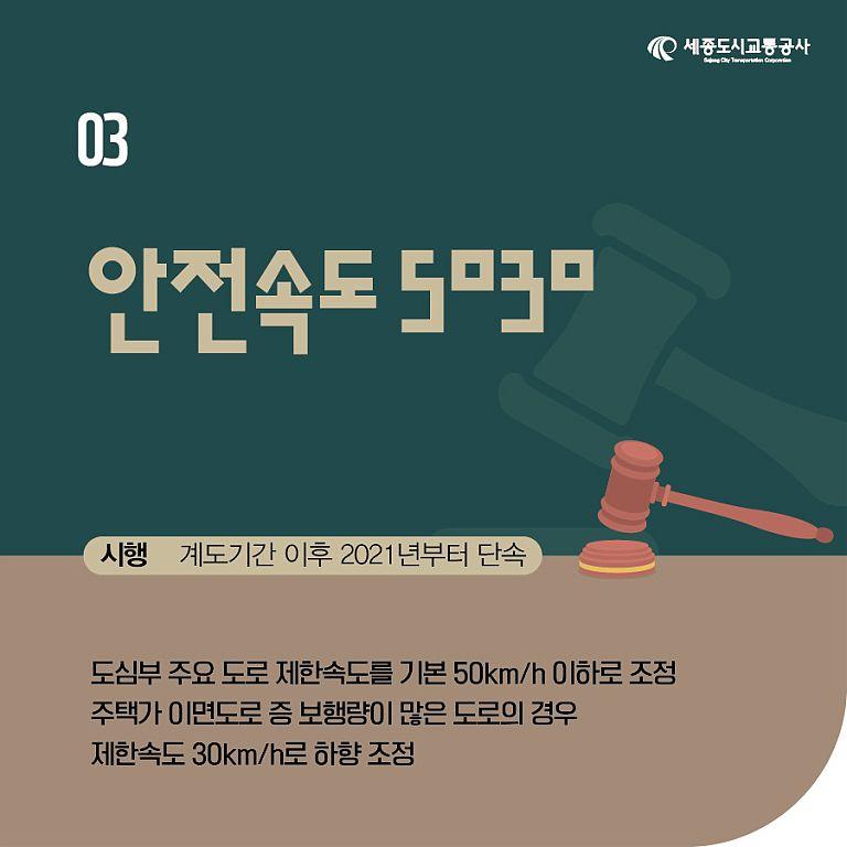 교통법규_04.jpg