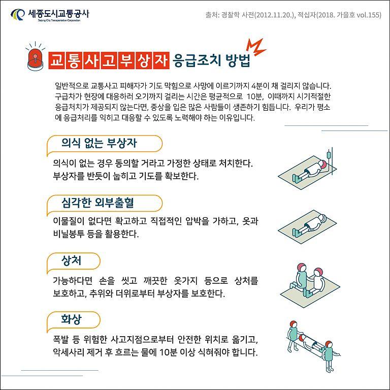 교통사고대응매뉴얼_03.jpg