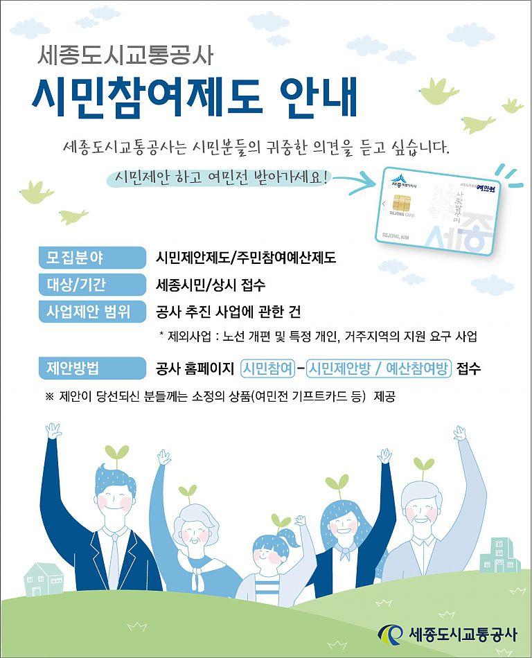 201215_시민참여제도(포스터)_대지_1.jpg