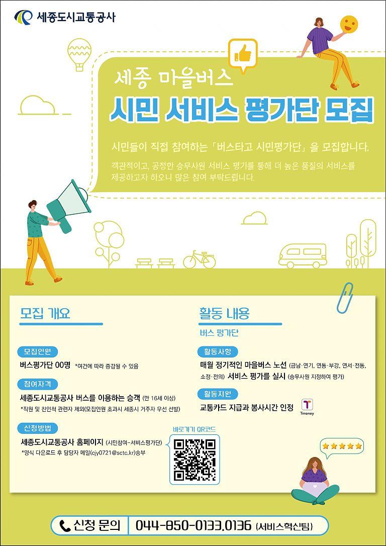 210119_마을버스_서비스평가단_포스터.jpg