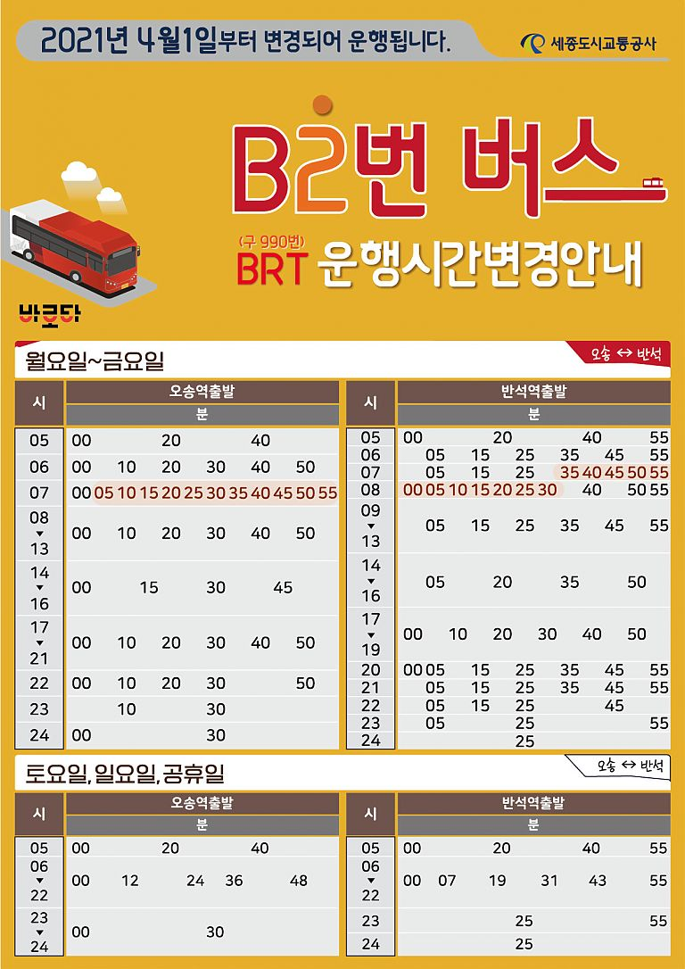 B2_운행시간표.jpg