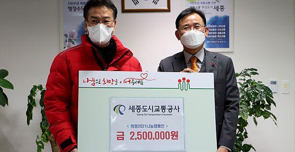 세종도시교통공사_'희망2021_나눔_캠페인'성금_기탁.jpg