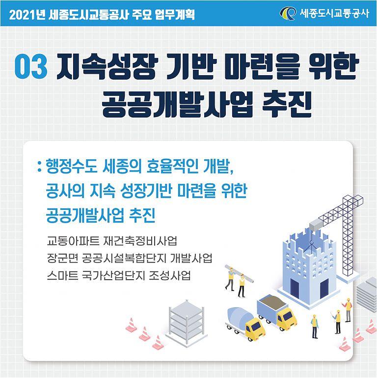 210121_세종도시교통공사_주요업무계획_1_04.jpg