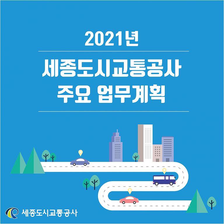 210121_세종도시교통공사_주요업무계획_1_01.jpg