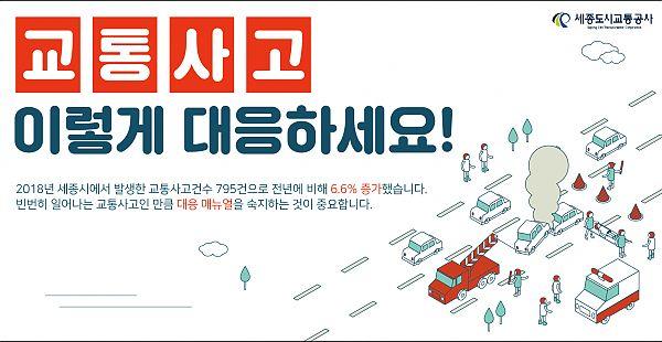 교통사고대응매뉴얼_대지_1.jpg
