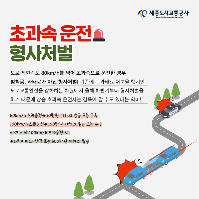 210106_세종도로교통공사_2021안전수칙(3).png