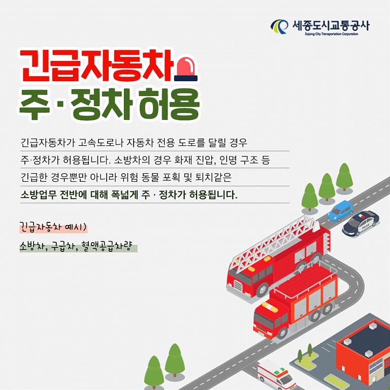 210106_세종도로교통공사_2021안전수칙(2).png