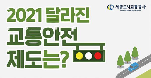 210106_세종도로교통공사_2021안전수칙.jpg