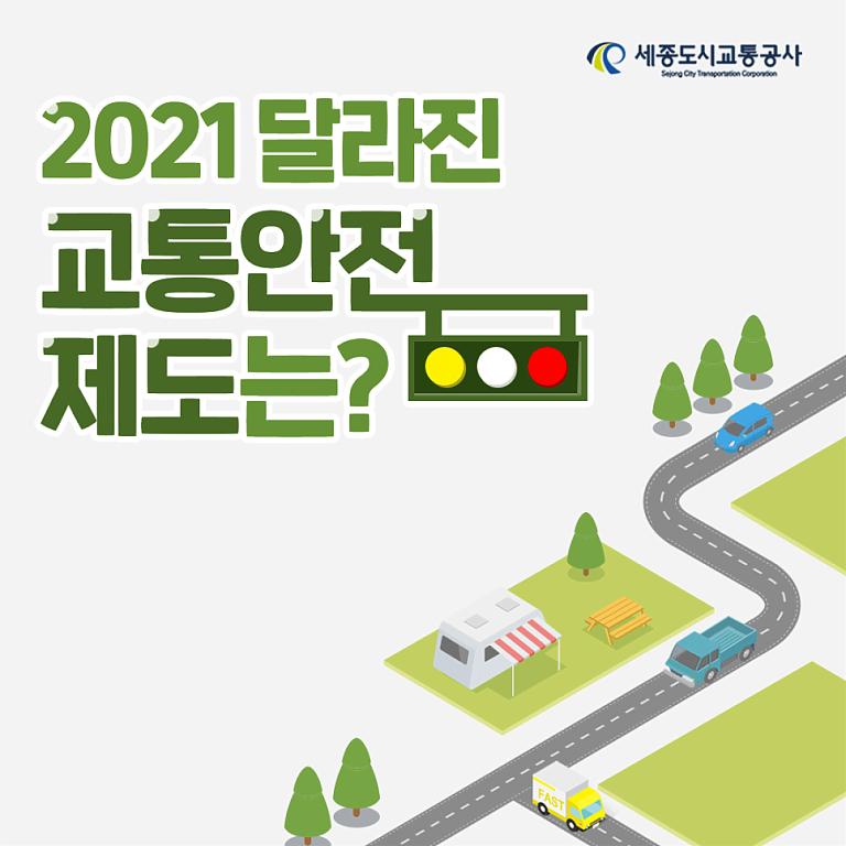 210106_세종도로교통공사_2021안전수칙(1).png