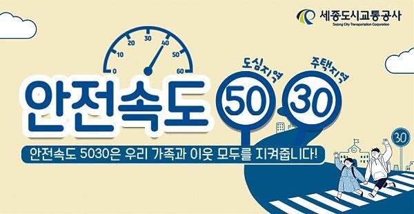 안전속도_5030_캠페인.jpg