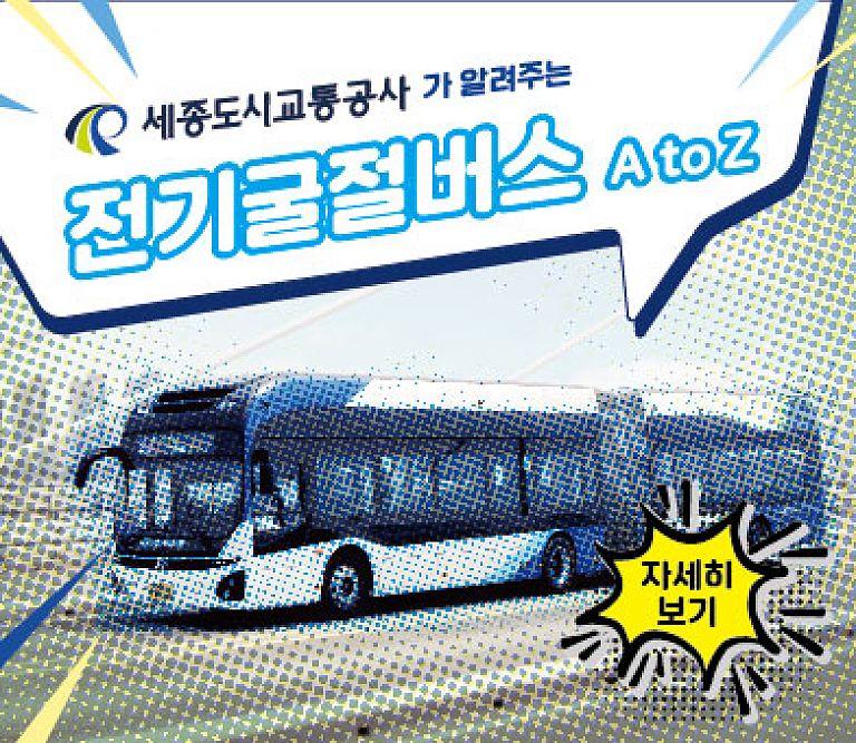 201116_전기굴절버스_QnA_대지_1.jpg