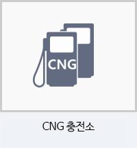 CNG충전소