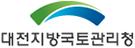 대전지방국토관리청 도로교통정보센터